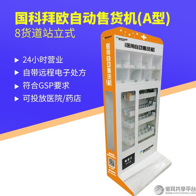 医用售货柜(立式)——自动售货机A型