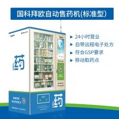 自动售药机(标准型)